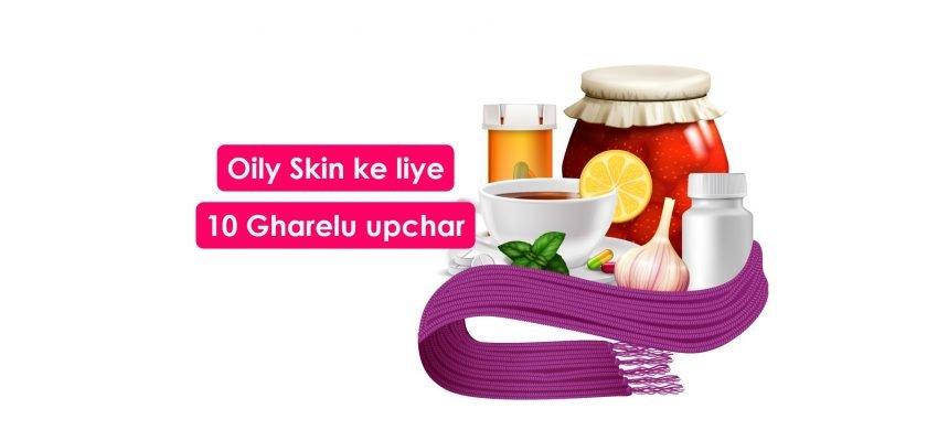 gharelu upchar oily skin ke liye in hindi, home remedies for oily skin in hindi